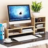 筆電架護頸辦公室液晶電腦顯示器屏增高底座支架桌面鍵盤收納盒置物整理 WD千與千尋