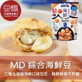 【豆嫂】日本零食 MD綜合海鮮豆