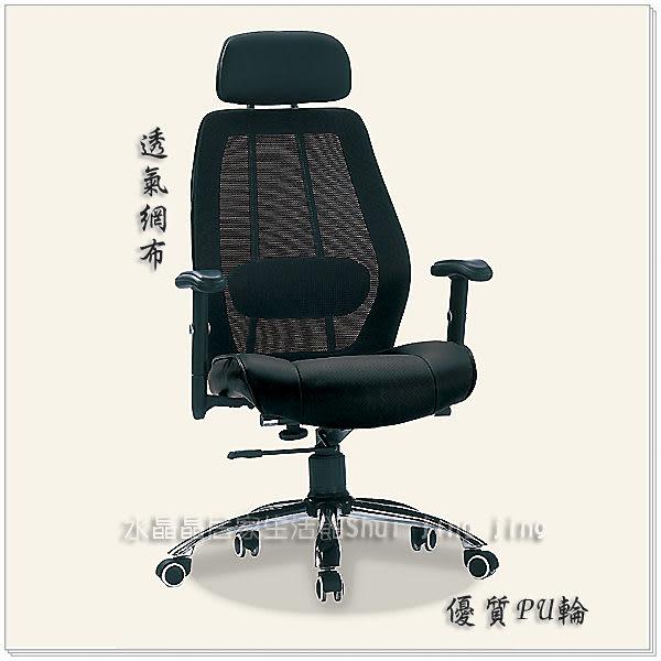 【水晶晶家具/傢俱首選】格雷黑網布高背電鍍腳氣壓辦公椅SB8283-2