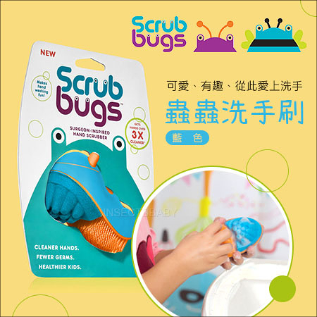 ✿蟲寶寶✿【美國Scrub Bugs】 讓寶貝愛上洗手~勤洗手遠離腸病毒 三倍清潔力 洗手蟲/清潔刷 藍色