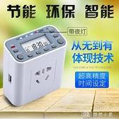 快速出貨 定時插座電動車充電保護器 手機USB充電插座倒計時智慧斷電