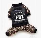 新款FBI迷彩加厚棉衣 泰迪狗狗衣服秋冬裝貴賓寵物四腳衣服     易家樂