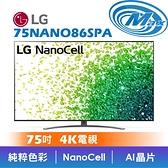 【麥士音響】LG 樂金 75NANO86SPA | 75吋 4K 電視 | 75NANO86S