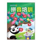 拼音培訓 (B3829-1)【練習本】
