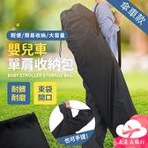 【台灣現貨】嬰兒車單肩收納包 嬰兒傘車袋 嬰兒車防塵套 娃娃車套【BJ132】99750走走去旅行