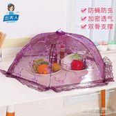 菜罩可折疊圓形餐桌罩食物飯罩大號蕾絲網碗罩防蒼蠅遮菜傘蓋菜罩 YYP可可鞋櫃