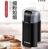 磨豆機 DL-MD18磨豆機電動咖啡豆研磨機家用小型手搖磨粉機 萬聖節狂歡