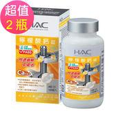 【永信HAC】檸檬酸鈣錠x2瓶(120錠/瓶)