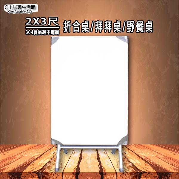 【C.L居家生活館】2x3折合桌(304不鏽鋼桌面/附安全扣)/白鐵桌/摺疊桌/泡茶桌/不鏽鋼桌子/餐桌