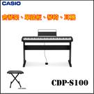 【非凡樂器】CASIO CDP-S100...