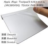 【Ezstick】Apple Magic Trackpad多點觸控軌跡板 MC380FE 專用 抗刮保護貼 (贈機身貼)