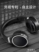 耳機頭戴式 藍芽重低音低音炮電腦通用無線音樂耳麥 跑步運動手機通用 完美情人精品館