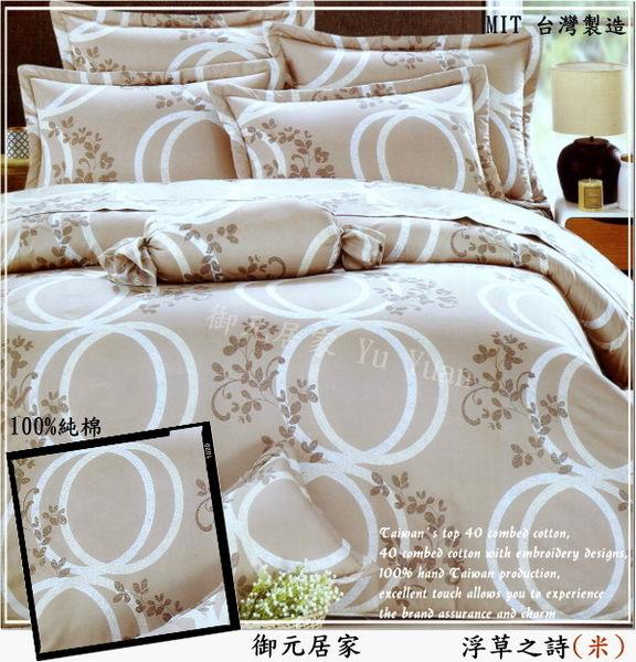 3.5*6.2尺【薄床包】100%純棉˙單人床包/ 御元居家『浮草之詩』(米)MIT