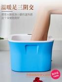 泡腳桶塑料足浴盆加厚保溫洗腳桶過小腿恒溫泡腳盆帶按摩家用神器 MKS免運
