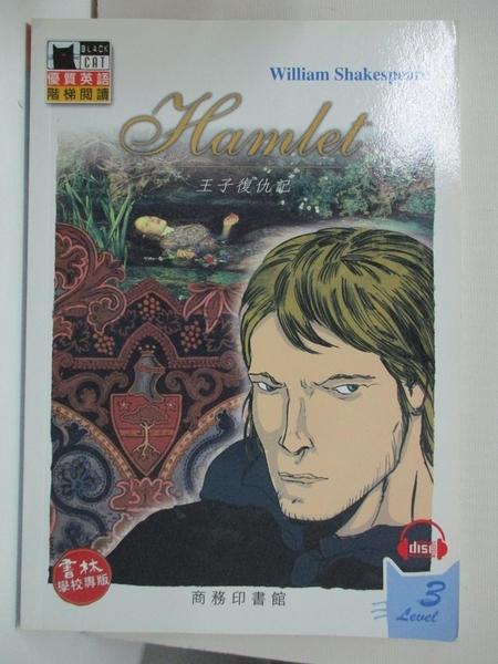 【書寶二手書T4/兒童文學_BCH】王子復仇記 = Hamlet_威廉.莎士比亞(William Shakespeare)