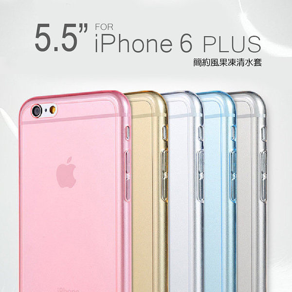 iPhone 6 plus專用 【PCI009】簡約果凍清水套 防滑 防刮 防水痕 TPU 123ok