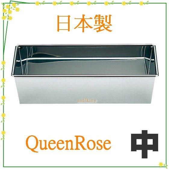 asdfkitty可愛家☆QueenRose日本霜鳥不鏽鋼長方型烤模型-中-吐司.磅蛋糕.蘿蔔糕都可做-日本製