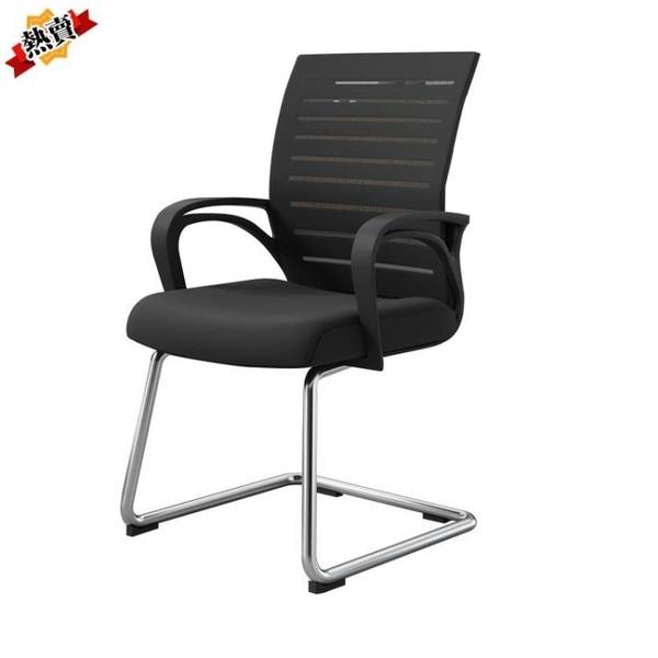 電腦椅 椅子簡約辦公弓形員工職員電腦椅子固定開會前臺接待休閒 【快速出貨】