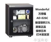 萬得福AD-026C電子干燥防潮櫃單反相機儀器除濕防霉家用防潮箱 igo摩可美家