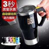 攪拌杯 馬克杯 自動磁化杯創意水杯杯子咖啡杯懶人電動攪拌杯馬克杯帶帶便捷茶杯 歐萊爾藝術館