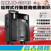【晉吉國際】HANLIN-GDP85拉桿式行動巨砲低音喇叭
