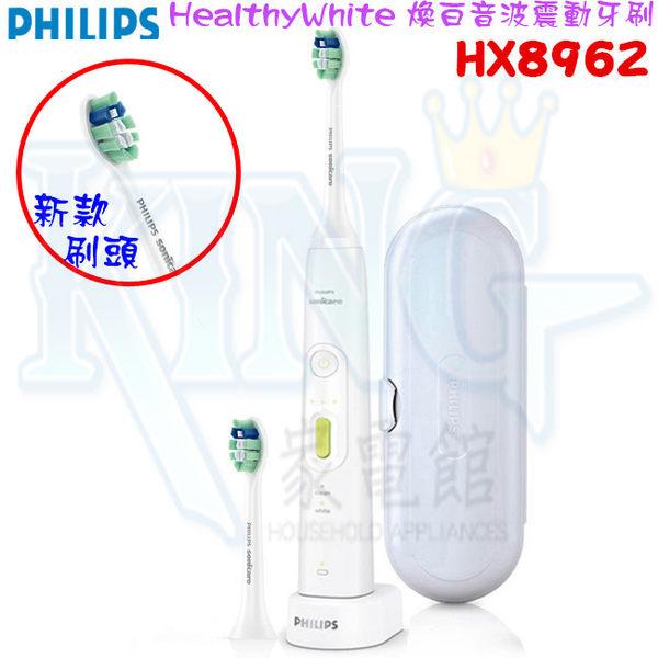 【贈HX9023 清除牙菌斑三入共3+2=5個 附收納盒】飛利浦 HX8962/HX-8962 PHILIPS 煥白潔淨音波震動電動牙刷