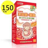孕哺兒 高單位凍晶鐵+葉酸 膠囊 150粒