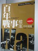【書寶二手書T9/軍事_HEN】百年戰事檔案_韓叢耀,高金虎