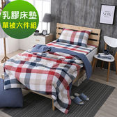 鴻宇 單人乳膠床墊 單人兩用被套 防蹣枕+床墊套+枕套+發熱被 六件組 四款任選 學生床墊 外宿