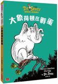 大象荷頓在孵蛋(中英雙語版)
