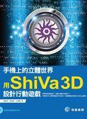 手機上的立體世界:用ShiVa 3D設計行動遊戲