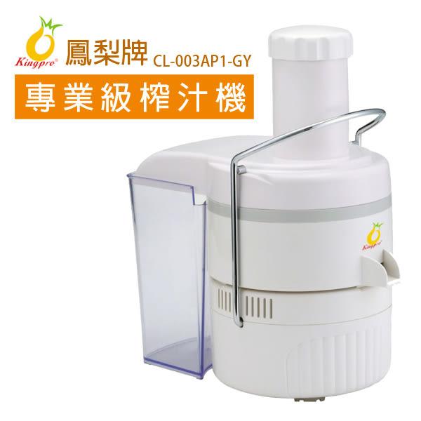 鳳梨牌專業型搶鮮榨汁王CL-003AP1-GY