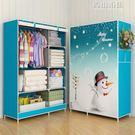 浪漫衣櫥布藝簡易衣柜成人布衣柜組裝加固衣服收納柜簡約儲物柜大YYJ 青山市集
