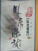 【書寶二手書T7/武俠小說_IRY】臥虎藏龍(下)_王度廬