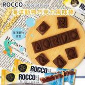 土耳其 ROCCO 海洋動物巧克力風味棒 28g【櫻桃飾品】【30942】