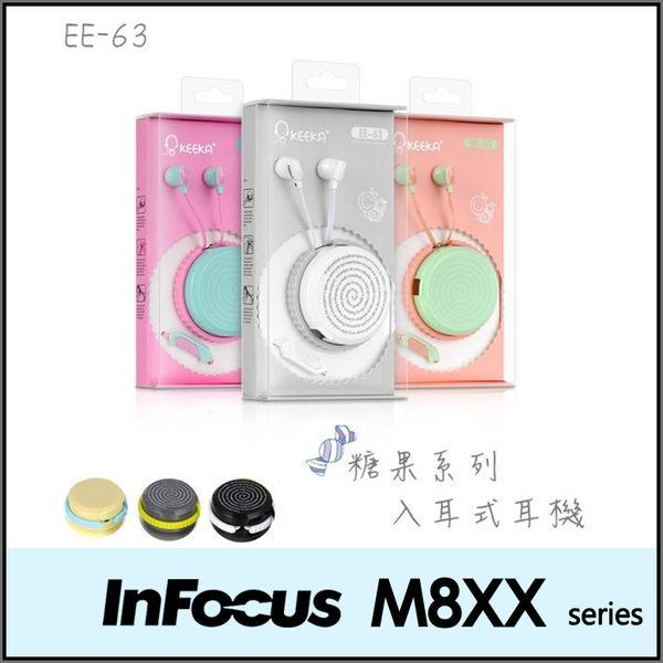 ☆糖果系列 EE-63 入耳式耳機麥克風/鴻海 InFocus M810/M812/M808