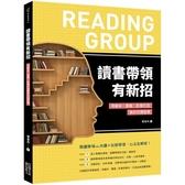 讀書帶領有新招:用繪本、書籍、影像打造美好共讀習慣