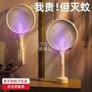 電蚊拍驅蚊神器充電式家用臥室無輻射宿舍神器防蚊子滅蚊燈蒼蠅拍 快速出貨 快速出貨
