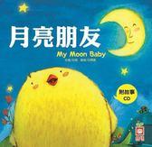 書立得-小雞妙妙的生活歷險:月亮朋友(附光碟)
