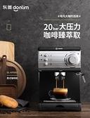 咖啡機 Donlim/東菱 DL-KF6001咖啡機家用小型意式半全自動蒸汽式打奶泡 風馳