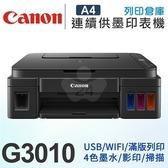 Canon PIXMA G3010 原廠大供墨複合機 /適用 GI-790BK/GI-790C/GI-790M/GI-790Y