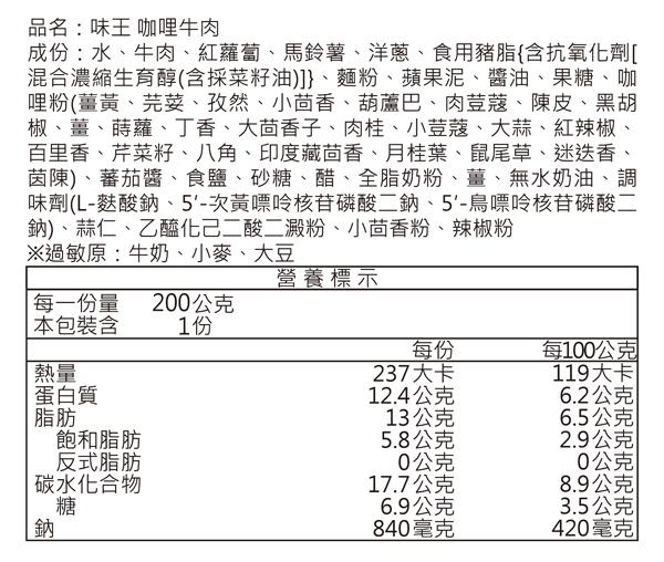 【吉嘉食品】味王 調理包 咖哩牛肉 每盒200公克 [#1]{4710008241119}