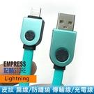【妃航】Lightning/ 8Pin/ ios 1米 皮壓紋/ 扁線 耐拉/ 耐扯/ 防纏繞 傳輸線/ 充電線/ 數據線 蘋果