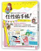 (二手書)跟著日本手帳女王Sabao「任性做手帳」!:無拘無束才能寫得久!50個私房技..