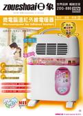 【艾來家電】【刷卡分期零利率+免運費】  ZOG-880日象遠紅外線電暖機