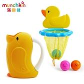 munchkin滿趣健-小鴨造型洗頭不哭軟式水瓢+小鴨籃球組洗澡玩具