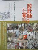 【書寶二手書T2/設計_ZHJ】設計師在家嗎?:20位室內設計師獨一無二的私宅紀實_麥浩斯編輯