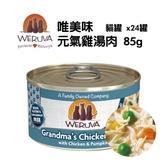 唯美味-貓罐 元氣雞湯肉 85g*24罐-箱購