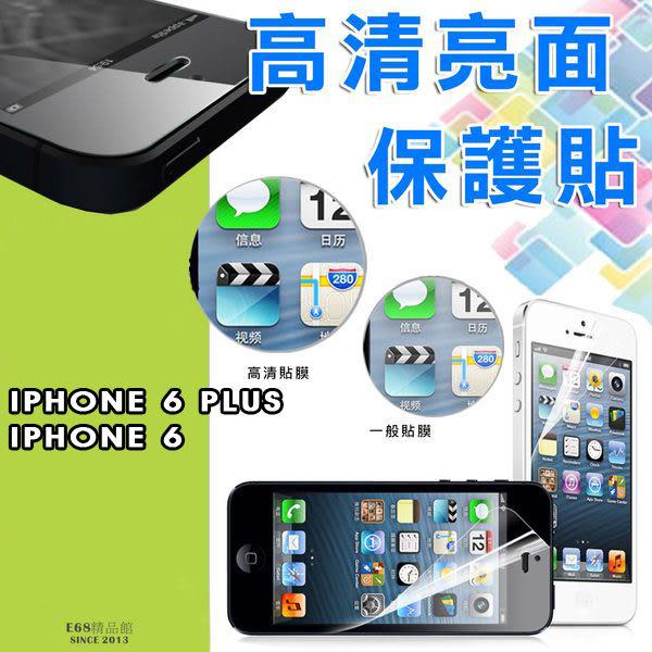 E68精品館 APPLE 高清 iPhone 6 PLUS 4.7 5.5 吋 手機膜 保護貼 螢幕 亮面 保貼 貼膜 6+ iPhone6