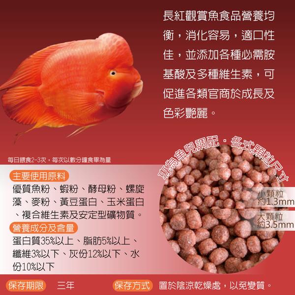 長紅-特級觀賞魚食品(小顆粒)-1Kg